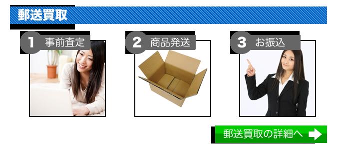 郵送買取の流れ 1.事前査定 2.商品ん発送  3.お振り込み