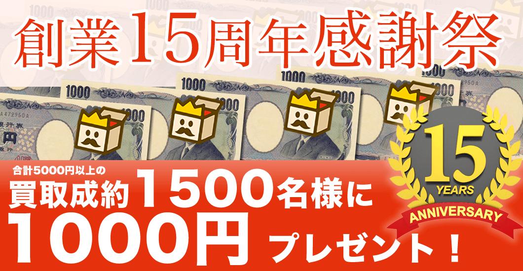創業15周年感謝祭 買取成約 1000円プレゼント
