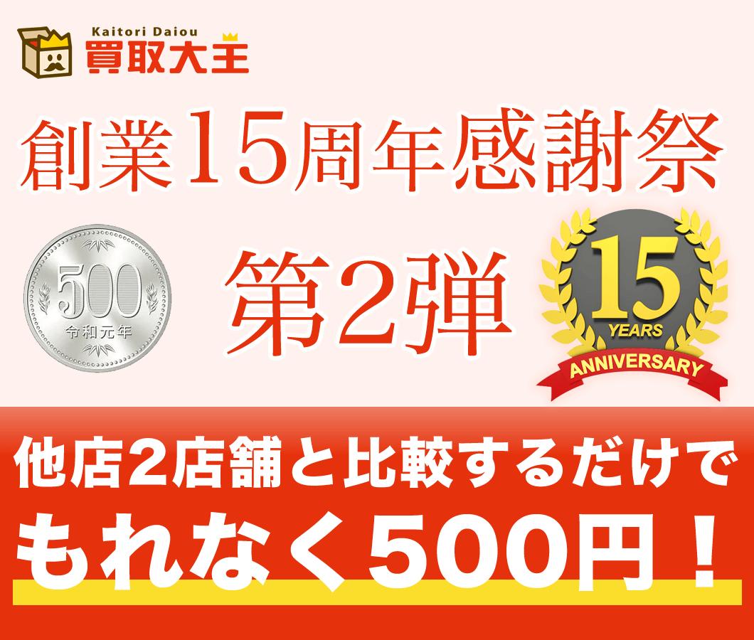 もれなく500円プレゼントキャンペーン