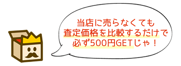 買取価格を比較するだけで、もれなく500円プレゼント!