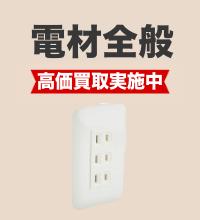 電材・電設資材の買取