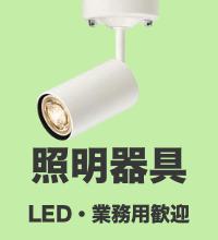 照明器具の買取